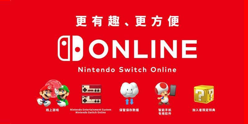 nintendo-switch-online-hongkong-south-korea