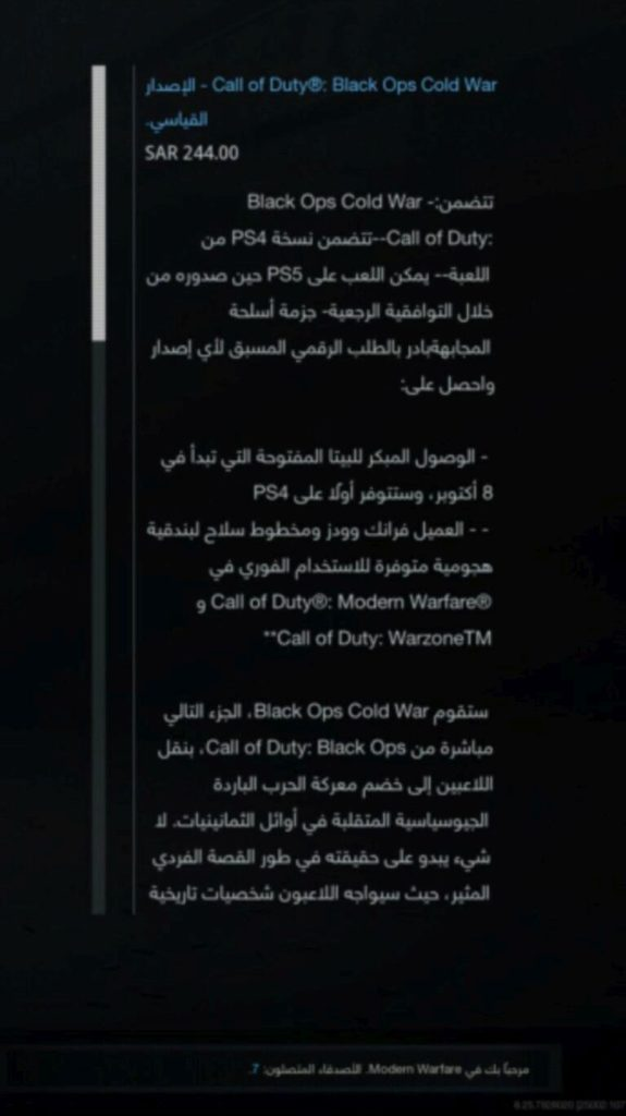 Call of Duty: Black Ops Cold War Open Beta Date