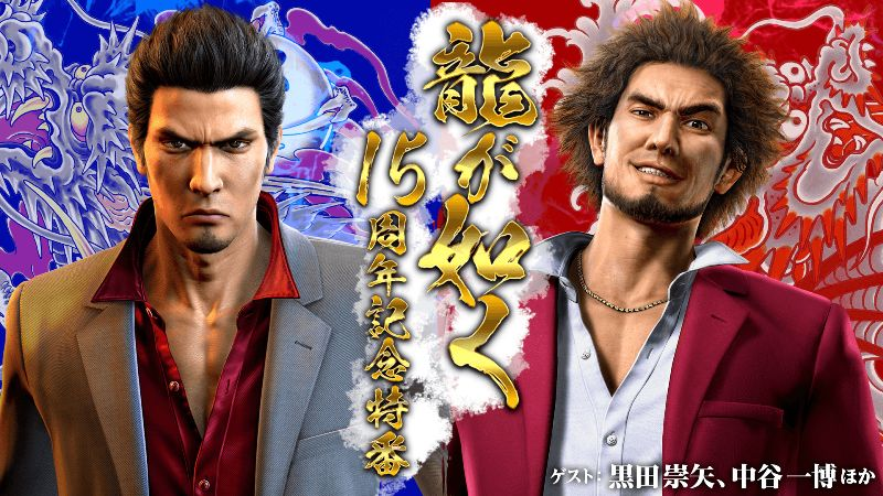 Yakuza Future of The Series Will Be Discussed